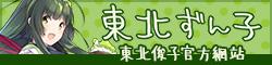 東北俊子 Official WebSite