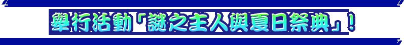 舉行活動「謎之主人與夏日祭典」!