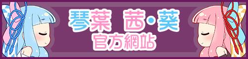 琴葉茜・葵官方網站
