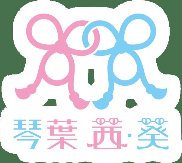 琴葉茜・葵