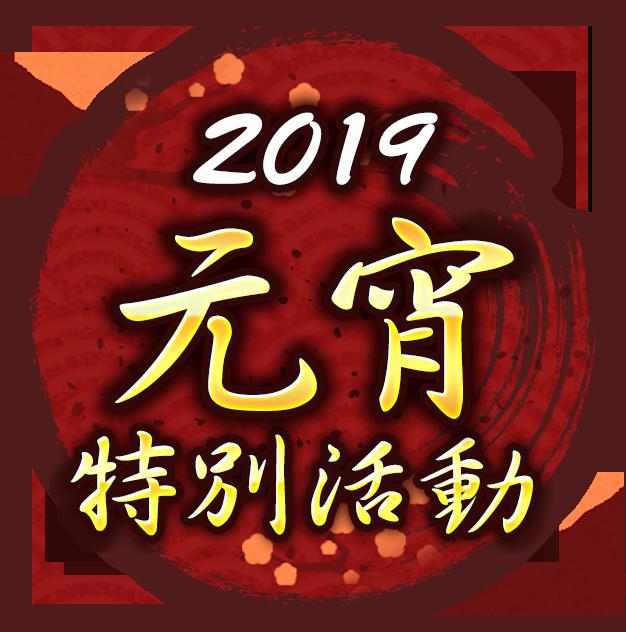 元宵特別活動2019