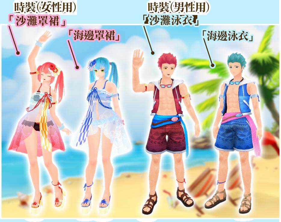 時裝「沙灘罩裙」「海邊罩裙」(女性用)、時裝「沙灘泳衣」「海邊泳衣」(男性用)