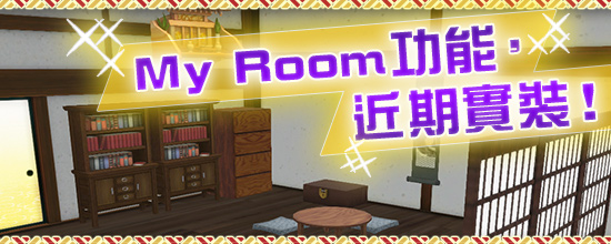My Room 功能、近期實裝!